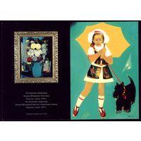 2004 год Девочка с зонтиком и псиной