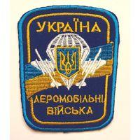 Шеврон аэромобильных войск(ВДВ) Украины(распродажа коллекции)