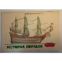 История корабля, С РУБЛЯ,БЕЗ М.Ц.