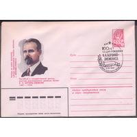 ХМК + СГ. СССР 1981. Берзинь-Залесский. СГ Рига
