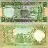 Сирия. 5 фунтов 1991. [UNC]