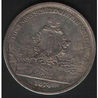 Швейцария 5 франков 1874 года Стрелковый фестиваль в Санкт-Галлене X#S12