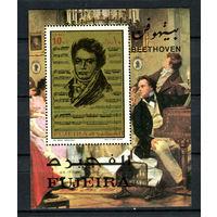 Фуджейра - 1971 - 200 лет со дня рождения Людвига Ван Бетховена - [Mi. bl. 67] - 1 блок. MNH.