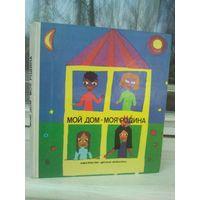 Мой дом - моя родина (стихи и рисунки ленинградских детей)