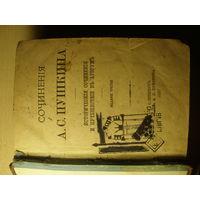 Сочинения А.С.Пушкина. 1887год. С.Петербург. 3-е издание А.С.Суворина