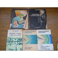 Книги о рыбалке (5 шт.)