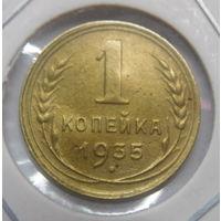 1 копейка 1935г . новый тип  (4)