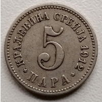 Сербия 5 пара 1912