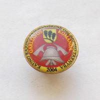 Знак службы пожарной охраны Каунасского района
