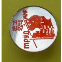 Труд. Мир. 1917-1987. 24.