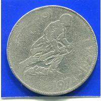 Алжир 5 динар 1974 , 20 лет Революции