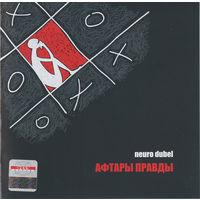 "НЕЙРО ДЮБЕЛЬ (Neuro DUbel)  ""Афтары Правды""  CD 2010"
