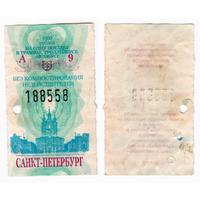 Талон Санкт-Петербург