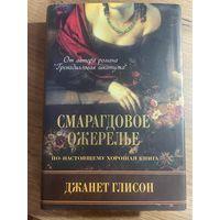 Смарагдовое ожерелье Джанет Глисон