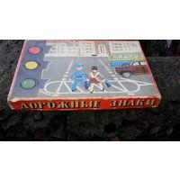 Игра детская правила дорожного движения