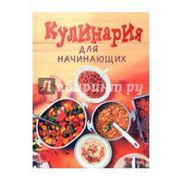 А. Красичкова - Кулинария для начинающих