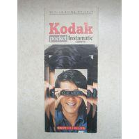 Рекламный проспект Kodak
