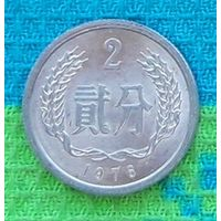 Китай 2 фынь (фэнь) 1976 года. Подписывайтесь! Много новых лотов в продаже!!!