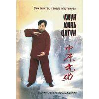 Чжун Юань цигун. Вторая ступень восхождения. Книга для чтения и практики. Сюй Минтан