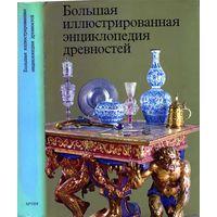 Книга Энциклопедия антиквариата.
