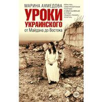 Ахмедова. Уроки украинского. От Майдана до Востока