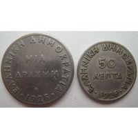 Греция 50 лепт + 1 драхма 1926 г. (u)