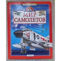 Мир самолётов. Большая познавательная и иллюстрированная книга для детей и не только... 73 страницы...отличное состояние...