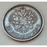 Россия 50 копеек, 1912 - 'Э.Б.' Эликум Бабаянц 1-14-13