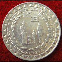 7547:  5 рупий 1979 Индонезия