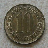 Югославия 10 пара 1976 год