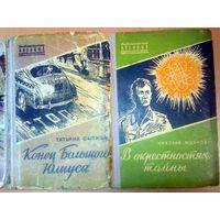 В окрестностях тайны. Николай Жданов Книга из серии Библиотечка военных приключений.1957 год