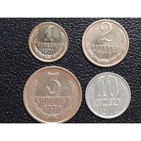 Набор монет СССР 1970г.