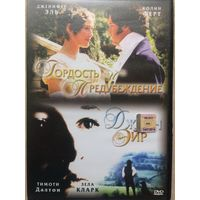 DVD ГОРДОСТЬ И ПРЕДУБЕЖДЕНИЕ\ДЖЕЙН ЭЙР