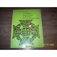 Книга на польском языке.1989г