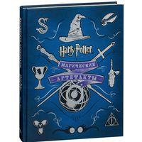 Гарри Поттер. Магические артефакты. Роскошное подарочное издание от создателей киноэпопеи о Гарри Поттере!!!