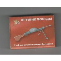 70 лет. Оружие победы. 7,62-мм ручной пулемет Дегтярева