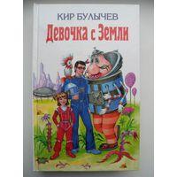 Кир Булычев Девочка с Земли