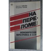 На переломе. Перестройка экономики в СССР