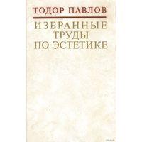 """Тодор Павлов - """"Избранные труды по эстетике"""""""