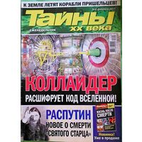 "Журнал ""Тайны ХХ века"", No8, 2011 год"