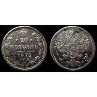 20 копеек 1879 СПБ НФ серебро