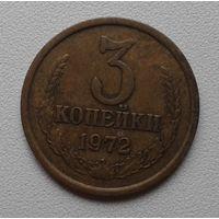 3 копейки 1972 медно-цинковый сплав