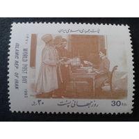 Иран 1992 день почты ВПС