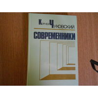 Чуковский К. Современники. Портреты и этюды