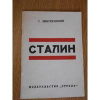 Дмитриевский С. Сталин