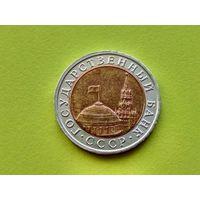 СССР, 10 рублей 1991, биметалл, ЛМД, ГКЧП, неплохой сохран! (3).
