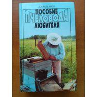 Комаров А. А. Пособие пчеловода-любителя.