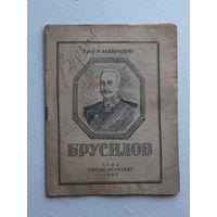 РККА   книжка агитка для солдат  1943 г