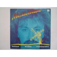 Игорь Николаев / Мельница 1987