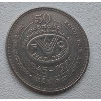 Шри-Ланка 2 рупии, 1995 50 лет Продовольственной программе 6-5-22
